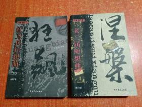涅槃——老三届随想曲、狂飙——红卫兵狂想曲 2册合售 都是修订本