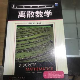 离散数学 进口原版书