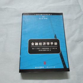 金融经济学手册 (现代金融方法论丛书)一版一印