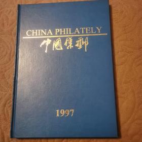 中国集邮 1997 (官方中英文合订本)