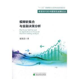 模糊软集合与金融决策分析
