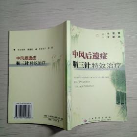中风后遗症靳三针特效治疗(影印本)