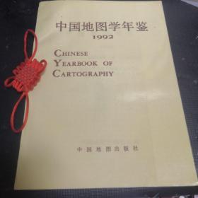 中国地图学年鉴 1992
