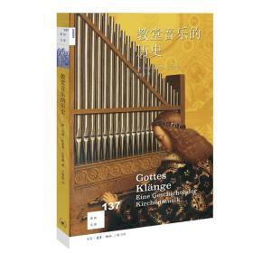 新知文库137·教堂音乐的历史