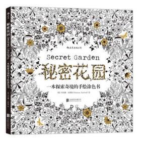 9787550252585/秘密花园:一本探索奇境的手绘涂色书