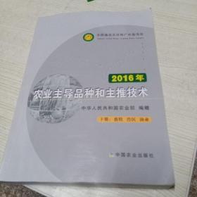 2016年农业主导品种和主推技术(下册)