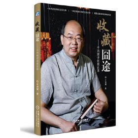 收藏囧途 9787111479093 于鸿雁 著 机械工业出版社 正版图书
