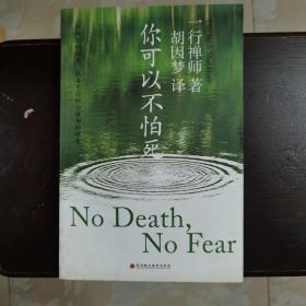 一行禅师著胡因梦译《你可以不怕死》一版一印