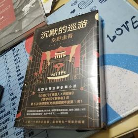 东野圭吾·沉默的巡游(2020全新力作中文简体版初次上市)  南海出版社