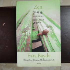 艾兹拉.贝达著胡因梦译《平常禅》活出真实的自己,一版一印