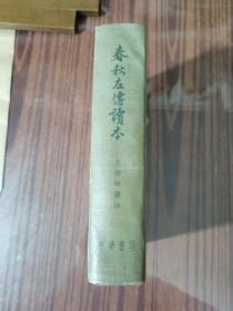 春秋左传读本   (  32开 ) 精装本  。王伯祥  选 注 。 竖版繁体   。1957年10月,上海第一版第一次印刷  。 中华书局 。干干净净,私人藏书