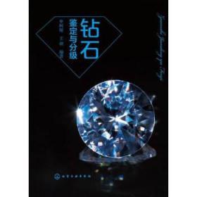 """钻石 鉴定与分级 9787122223906 申柯娅"""",""""王昶 化学工业出版社 正版图书"""