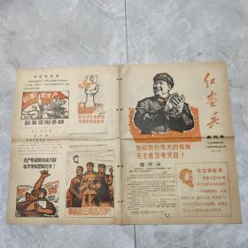 文革小报:红画兵(创刊号)-广州美术学院总部主办
