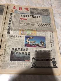 文汇报1999.12.24(1-12版)生日报老报纸旧报纸…本市推出高校毕业生就业新举措。上海海关破获特大制假走私案。黄浦静安两区环保等工作成效显著成为本家首批国家卫生城区。新珠江号货轮在台湾海峡沉没。世界职业围棋赛首轮小将孔杰淘汰日本高手。第八次东亚经合研讨会在沪举行。