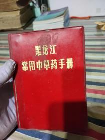 黑龙江常用草药手册