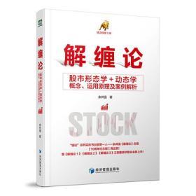 解缠论 股市形态学+动态学概论,运用原理及案例解析