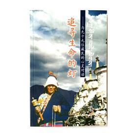 追寻生命的灯:与九十九位藏民的心灵对话 9787801306807 李路阳 著 团结出版社 正版图书