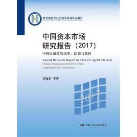 中国资本市场研究报告(2017) 9787300248462 吴晓求 等 著 中国人民大学出版社 正版图书