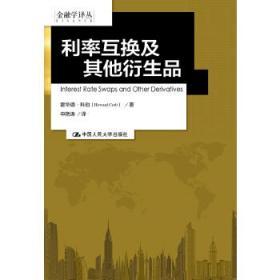 利率互换及其他衍生品(金融学译丛) 9787300252940 霍华德·科伯 中国人民大学出版社 正版图书