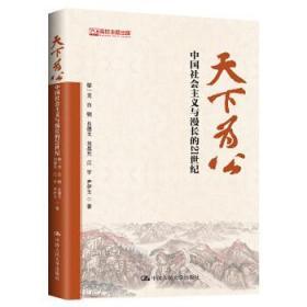 天下为公 9787300254876 鄢一龙、白钢、吕德文、江宇、刘晨光 江宇 中国人民大学出版社 正版图书