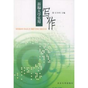 新编大学实用写作 9787301056721 江少川 主编 北京大学出版社 正版图书