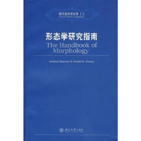 形态学研究指南 9787301078792 (英)安德鲁·斯宾塞,(美)阿诺·M·茨威克 著 北京大学出版社 正版图书