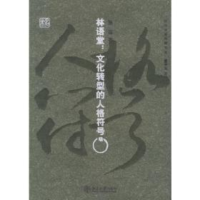林语堂:文化转型的人格符号/百年学案典藏书系 9787301100677 施萍 著 北京大学出版社 正版图书