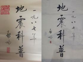 启功体书法(询价)