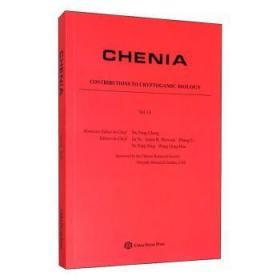 全新正版图书 Chenia:contributions to cryptogamic biology:Vol.14贾渝海洋出版社9787521006599 苔藓植物国际学术会议文集英文普通大众特价实体书店