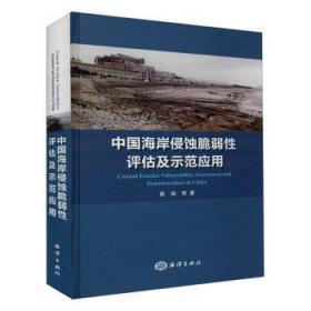 全新正版图书 中国海岸侵蚀脆弱性评价及示范应用蔡锋海洋出版社9787521004250特价实体书店