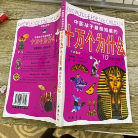 十万个为什么(彩图注音版)中国孩子最想知道的 10多彩的文化