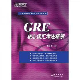 GRE核心词汇考法精析:新东方大愚英语学习丛书