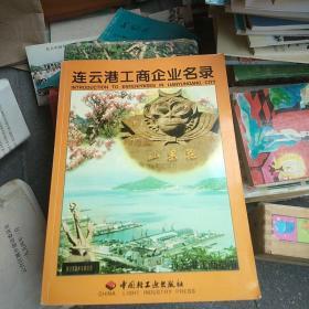 连云港工商企业名录