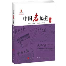 中国名记者(第十四卷) 柳斌杰 主编 李东东 副主 编 人民出版社9787010216065正版全新图书籍Book