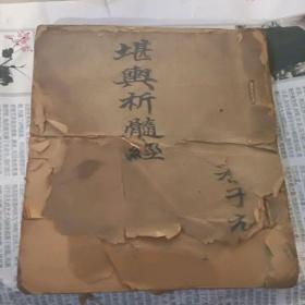 手抄清代风水地理书,堪舆析髓经,堪舆管见二十四辨