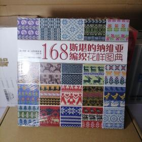 168斯堪的纳维亚编织花样图典