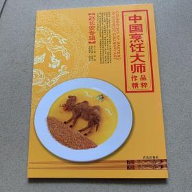 中国烹饪大师作品精粹·赵长安专辑