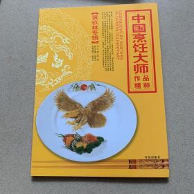 中国烹饪大师作品精粹·黄玖林专辑