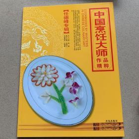 中国烹饪大师作品精粹 任德峰专辑