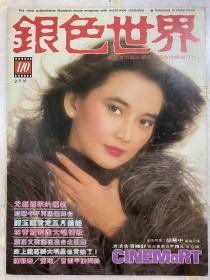 银色世界 第170期 1984年2月号