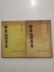 《绘图地理原真》全二册
