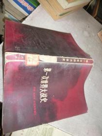 第一次世界大战史    馆藏   库2