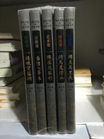 胡汉中国与外来文明(套装全五册)