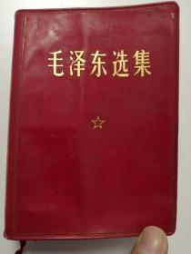 64开红塑皮:毛泽东选集(一卷本)