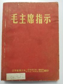 64开红皮本:毛主席指示