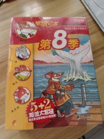 老鼠记者新译本  第8季 盒装 (共5册36-40)