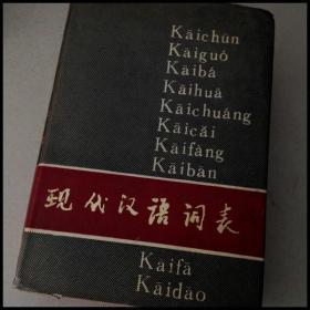 DI101821 現代漢語詞表【一版一印】