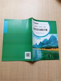 义务教育教科书 探究活动报告册 生物学 七年级下册