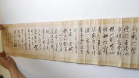 著名书法家,刘春霖 巨幅书法:岳阳楼记(243*23.2CM,有撕裂,不少肉,请看图)L9