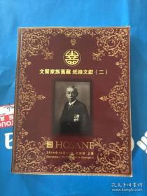 文贤家族旧藏 纸杂文献(二)